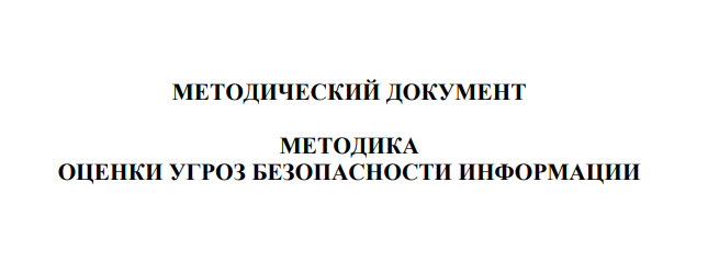 Новая методика оценки УБИ - Утверждено ФСТЭК России